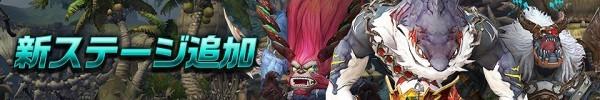 基本プレイ無料の爽快アクションRPG『ドラゴンネストR』 6月21日にレベルキャップ開放や多数の新コンテンツを追加するアップデートを実施するよ~!! 新作オンラインゲーム情報EX