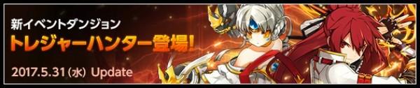 基本プレイ無料のベルトアクションオンラインゲーム『エルソード』 イベントダンジョン「トレジャーハンター」を開催したよ~!! 新作オンラインゲーム情報EX