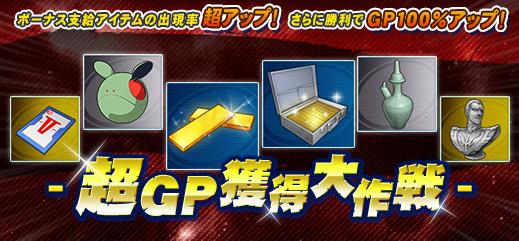 基本プレイ無料の100人同時対戦を楽しもう!『機動戦士ガンダムオンライン』 GPがザックザク~♪「超GP獲得大作戦」を開催したよ~!! 新作オンラインゲーム情報EX