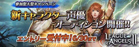 基本プレイ無料のブラウザファンタジーMMORPG『リーグオブエンジェルズ2』 新URキャラクター「ジーナ」の声優オーディションを開催したよ~!! 新作オンラインゲーム情報EX