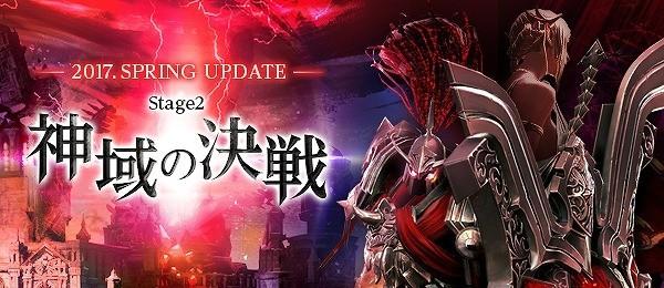 基本プレイ無料のファンタジーMMORPG『TERA(テラ)』 上級ダンジョン「ヴェリックの神殿」を実装したよ~!! 新作オンラインゲーム情報EX