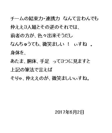 06_20170602105437e8c.jpg