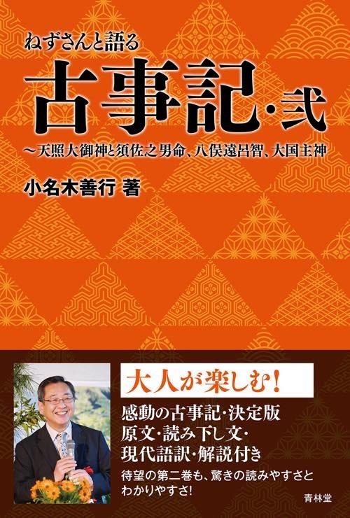 20170526 古事記弐