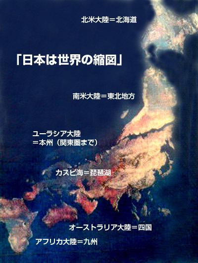20170613 日本列島は世界の縮図