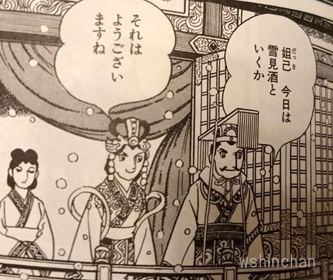 20170620 妲己と紂王