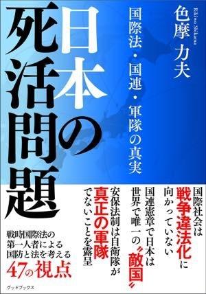 20170621 日本の死活問題
