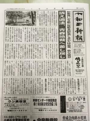 20170627 十和田新報