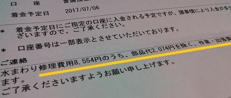 20170708102550a81.jpg