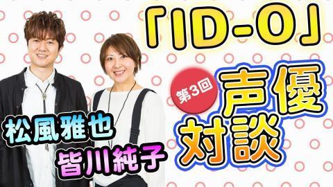 『ID-0』松風雅也さん&皆川純子さんに聞くインタビューの見どころは?