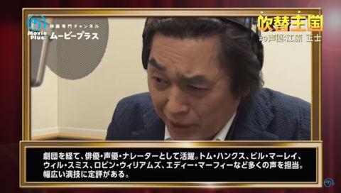 吹替王国#9声優:江原正士 SPインタビュー