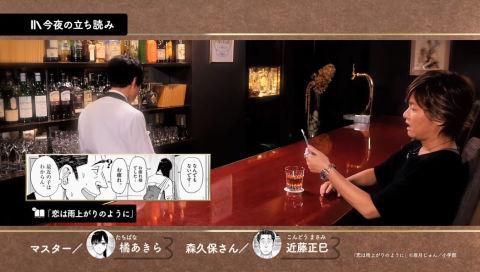 コミックBAR Renta! #24 ゲスト:森久保祥太郎 紹介コミック:恋は雨上がりのように