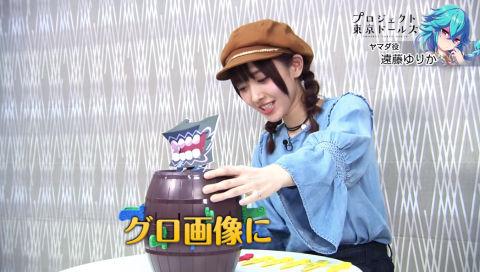 『プロジェクト東京ドールズ-アクター紹介-』ヤマダ役:遠藤ゆりか 編