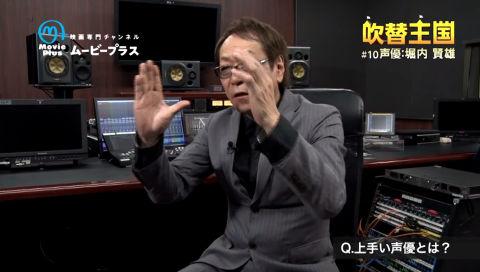 吹替王国#10 堀内賢雄 SPインタビュー