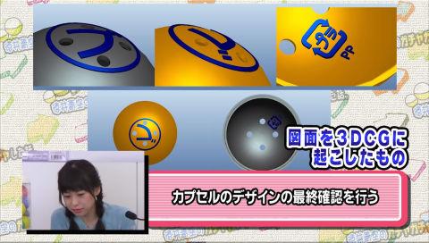 【第5回】徳井青空のガチャガチャした話。【2017年6月新商品】