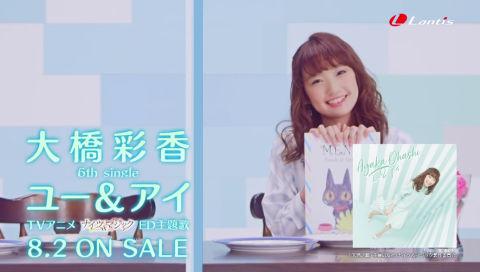 大橋彩香 6th single「ユー&アイ」(TVアニメ『ナイツ&マジック』ED主題歌) Music Video(short size)