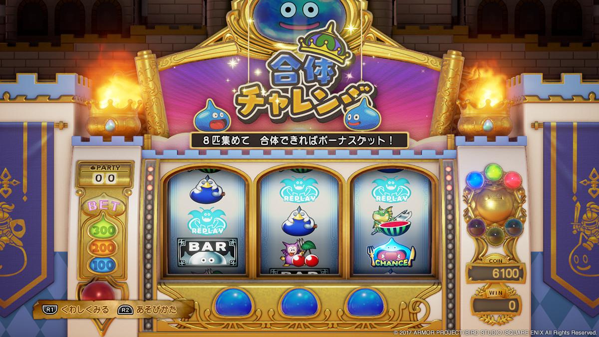 dq11-20170612-3ds-majick-slot5.jpg