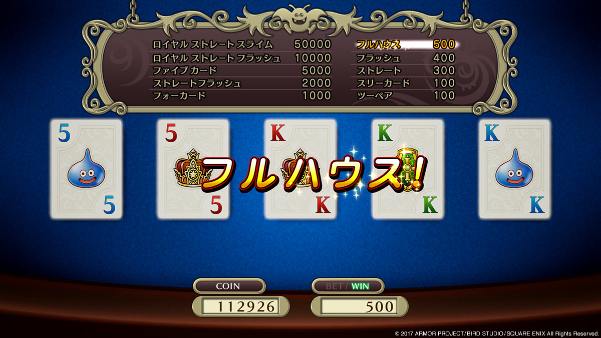 dq11-20170612-3ds-majick-slot7.jpg