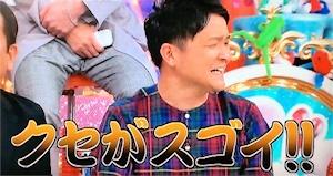クセがスゴイ!!