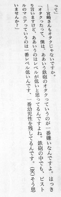 宮崎駿の主張