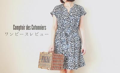 コントワーデコトニエの30代ファッションブログ