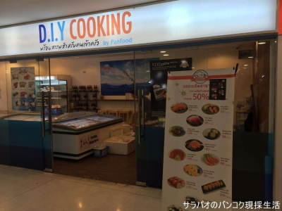 D.I.Y Cooking