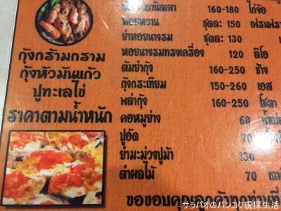 Poo Raikhing Khug Phao