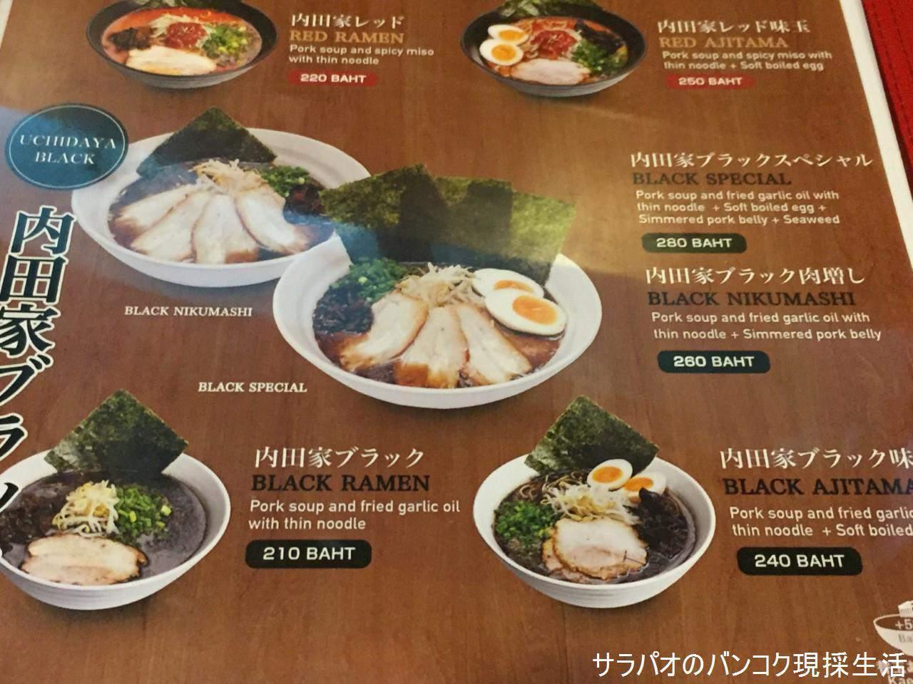 UchidayaRamen_03.jpg