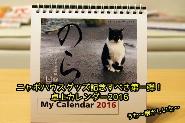 第一弾 2016卓上カレンダー
