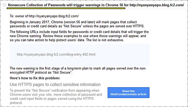 Chrome 56で警告が表示