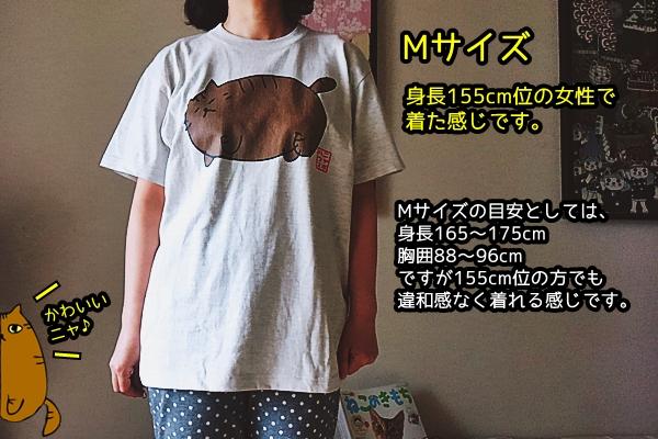 ニャポハウスTシャツ Mサイズ