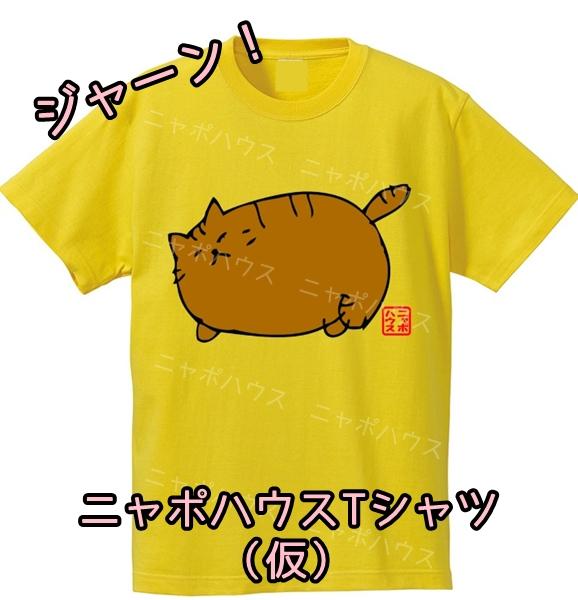ニャポハウスTシャツ(案)