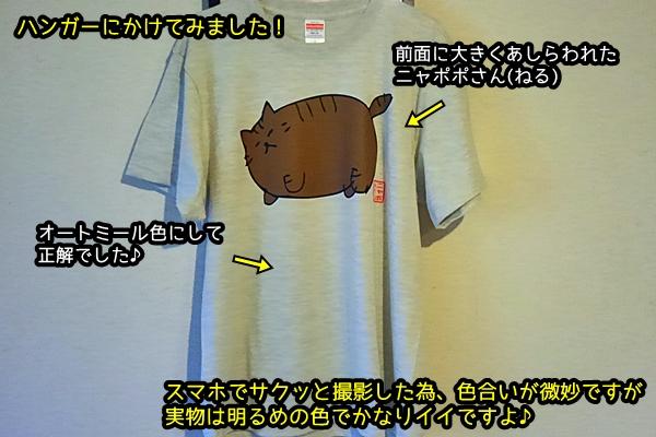 ニャポハウスTシャツ ニャポポ