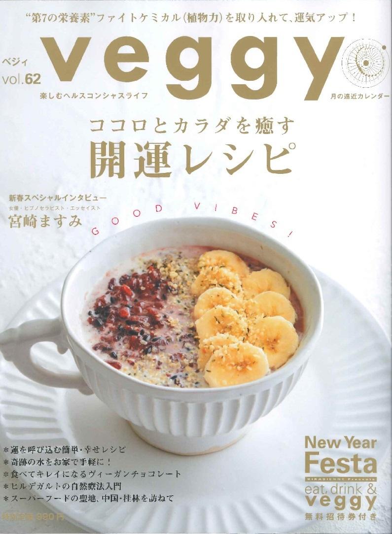 201901号Veggy(表紙)蘇生Ⅱ