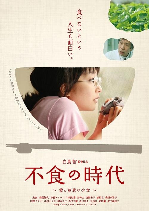 fusyoku_b5_omote.jpg