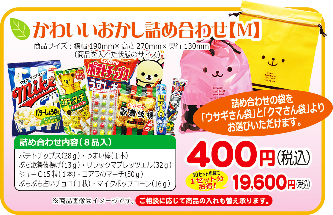 かわいいおかしの詰め合わせ【M】400円セット