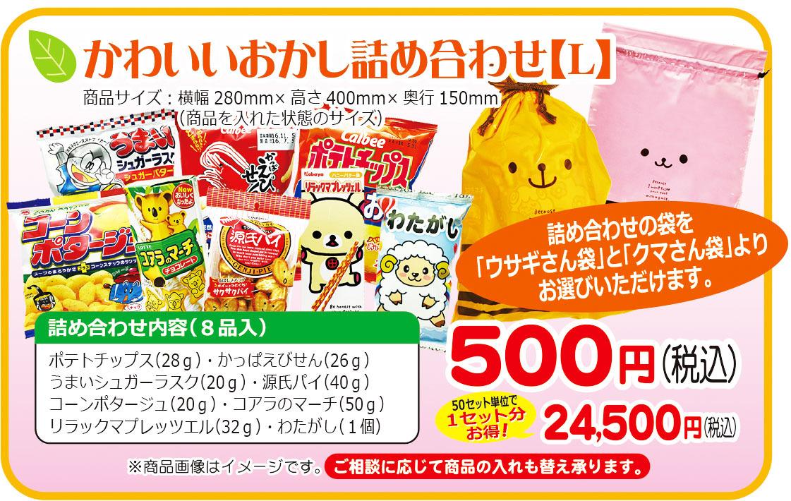 かわいいおかしの詰め合わせ【L】500円セット