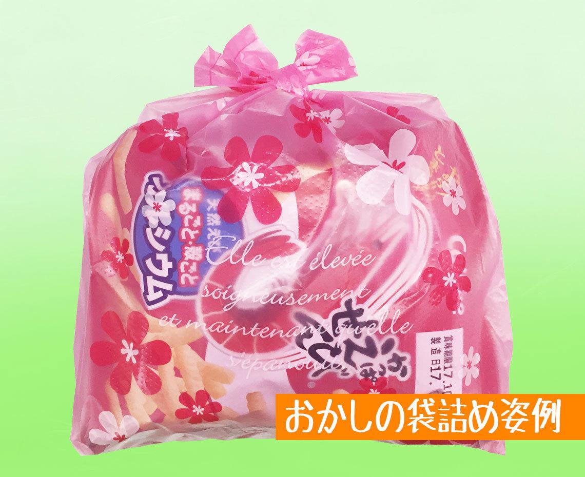 お菓子の詰め合わせ姿(例)/ピンク花柄袋