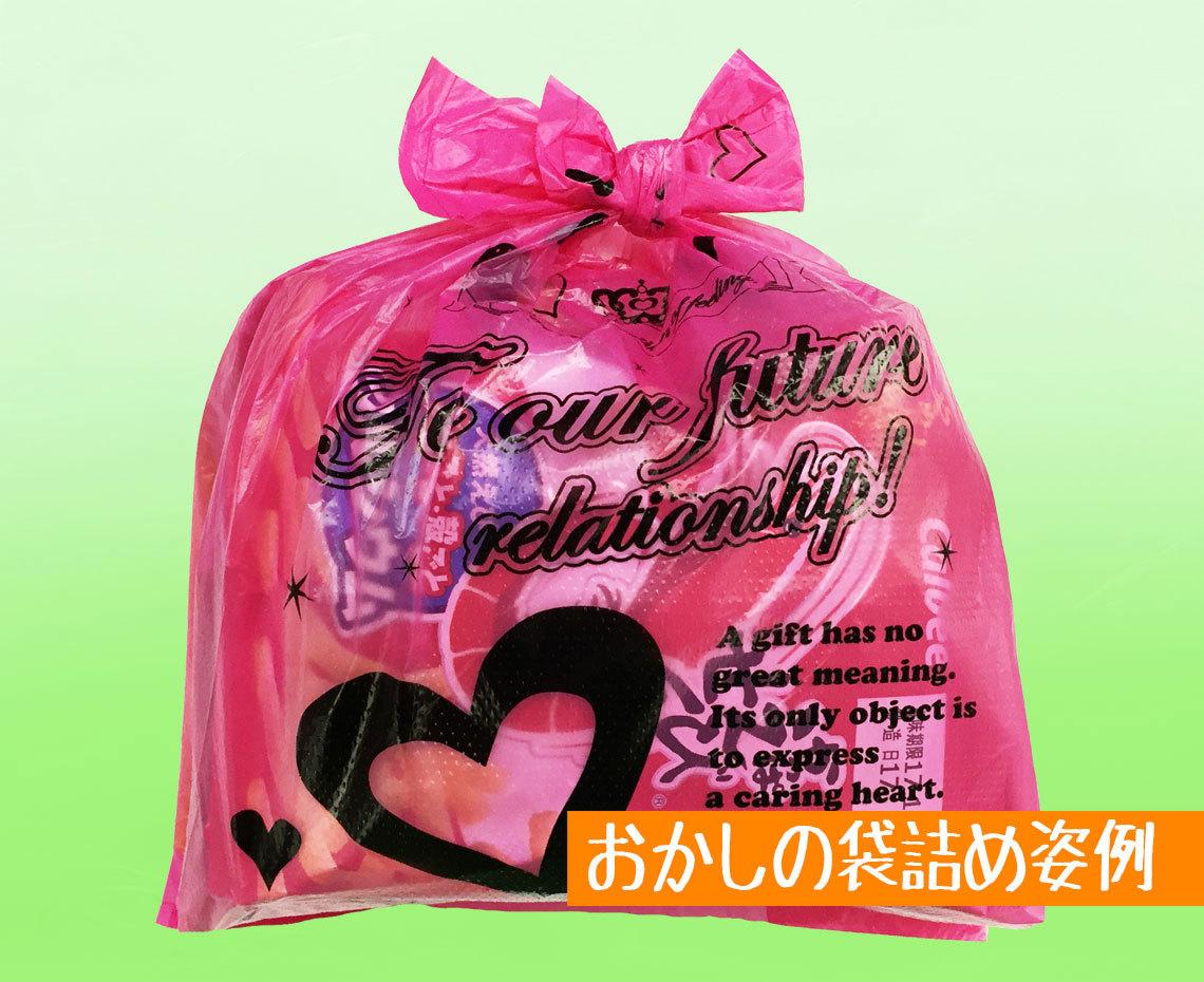 お菓子の詰め合わせ姿(例)/ハート袋