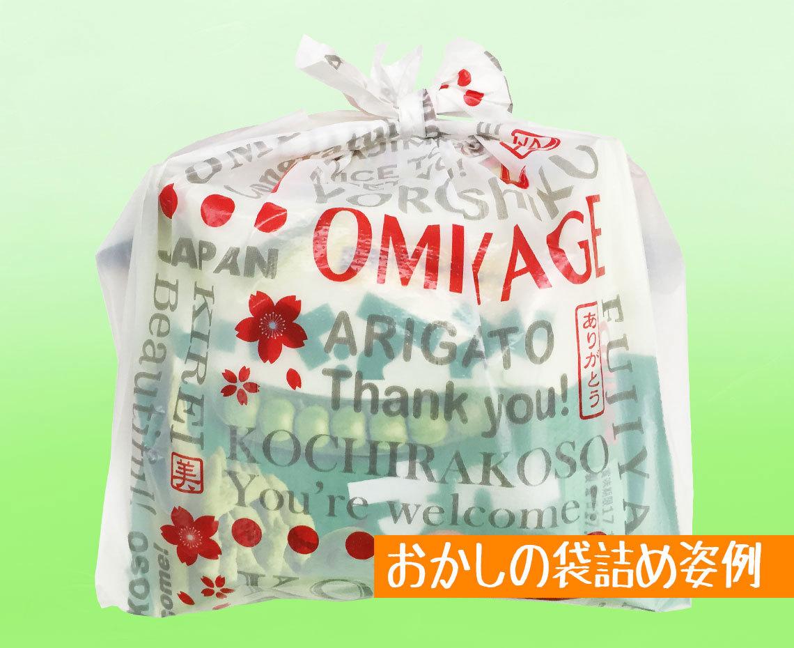 お菓子の詰め合わせ姿(例)/ジャパン柄袋