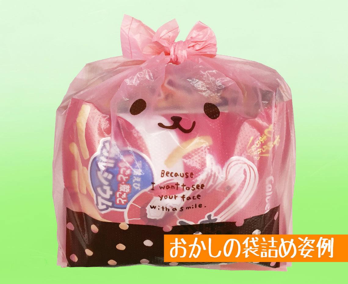 お菓子の詰め合わせ姿(例)/ウサギさん袋