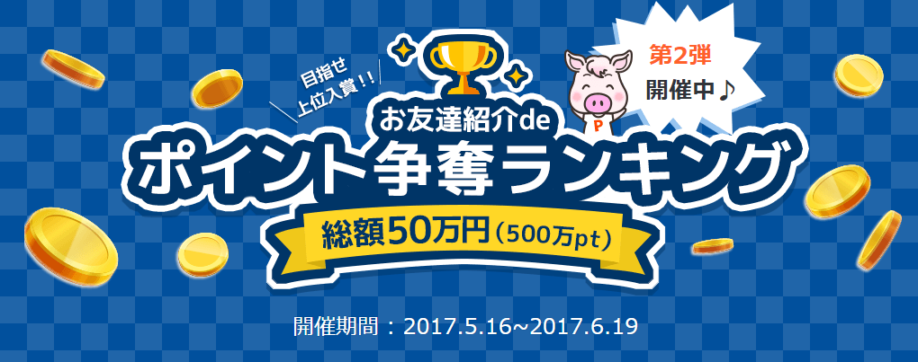Potora お友達紹介deポイント争奪ランキング
