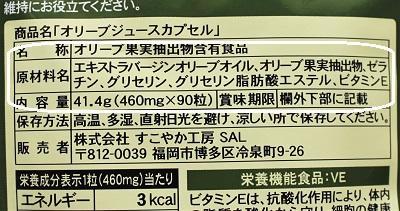 オリーブジュースカプセルの原材料