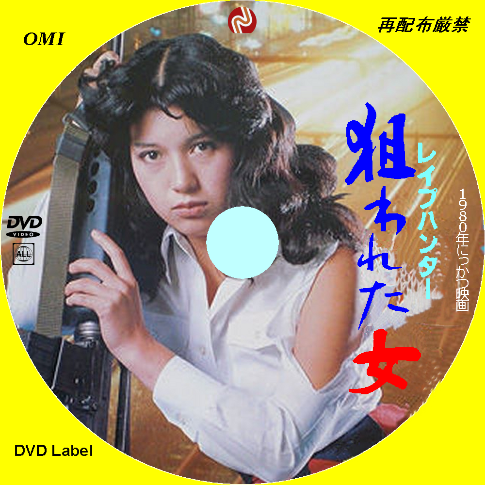 恋の狩人欲望_誰も作らない映画のDVDラベルレイプハンター狙われた女(1980)