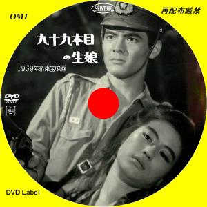 九十九本目の生娘 (1959) - 誰も作らない映画のDVDラベル