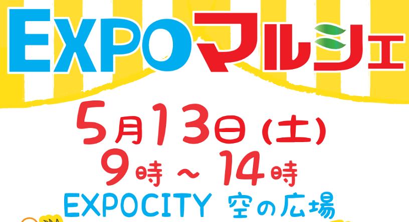 EXPOマルシェ-min (1)