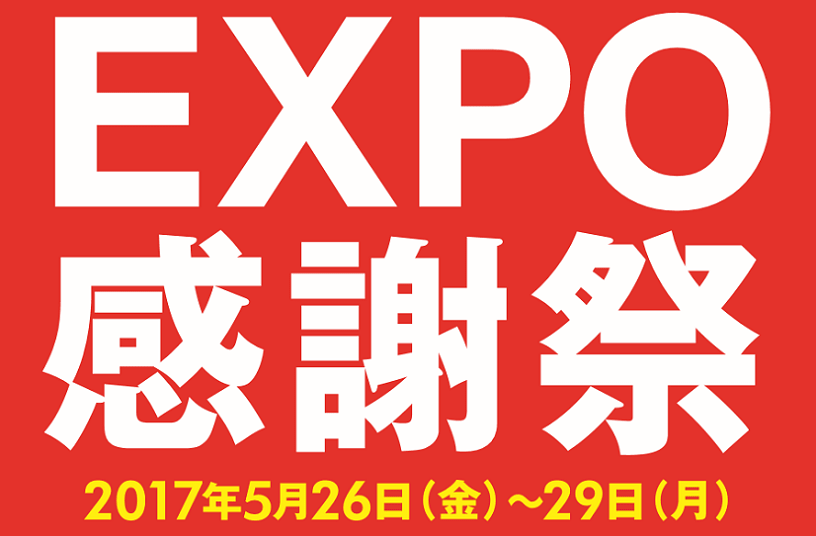 EXPO感謝祭-min