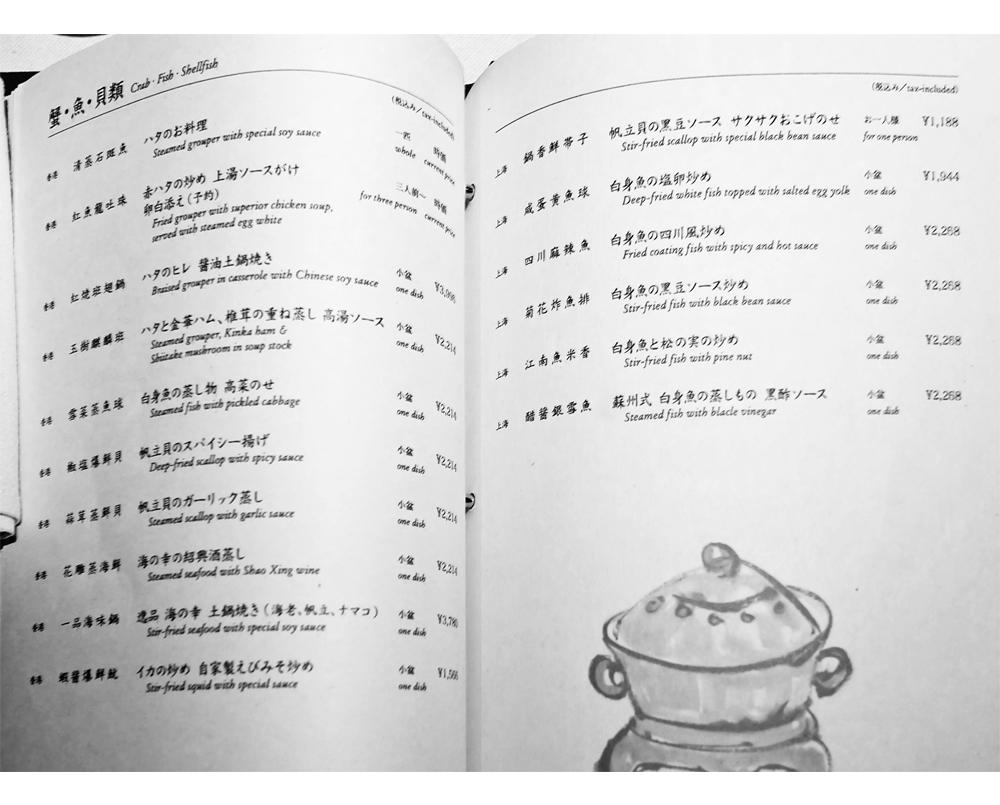 富麗華 蟹・魚・貝