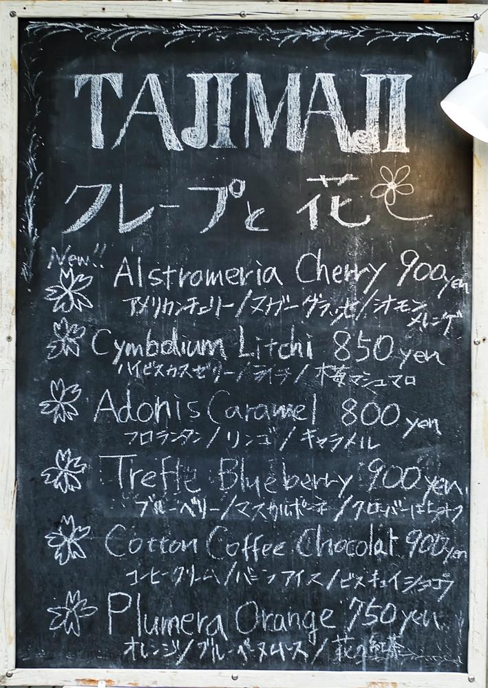 Tajimaji