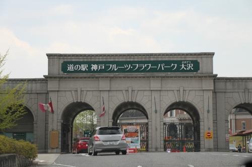 道の駅大沢 フルーツフラワーパーク