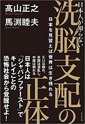 日本人が知らない洗脳支配の正体 日本を見習えば世界は生き残れ